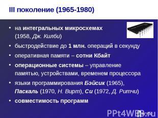 на интегральных микросхемах (1958, Дж. Килби) на интегральных микросхемах (1958,