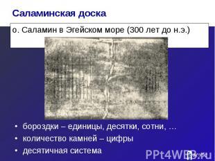 о. Саламин в Эгейском море (300 лет до н.э.) о. Саламин в Эгейском море (300 лет