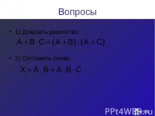Вопросы 1) Доказать равенство: 2) Составить схему: