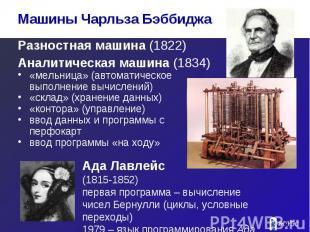 Разностная машина (1822) Разностная машина (1822) Аналитическая машина (1834) «м