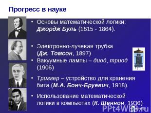 Основы математической логики: Джордж Буль (1815 - 1864). Основы математической л