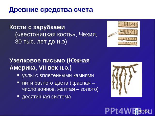 Кости с зарубками («вестоницкая кость», Чехия, 30 тыс. лет до н.э) Кости с зарубками («вестоницкая кость», Чехия, 30 тыс. лет до н.э)