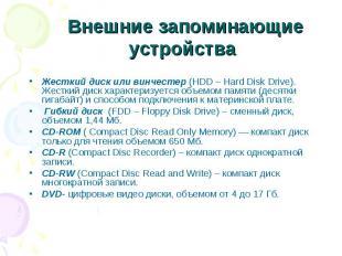 Внешние запоминающие устройства Жесткий диск или винчестер (HDD – Hard Disk Driv