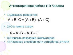 Аттестационная работа (10 баллов) 1) Доказать равенство: 2) Составить схему: 3)