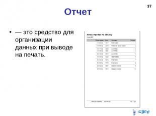 Отчет — это средство для организации данных при выводе на печать.