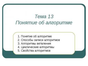 Тема 13 Понятие об алгоритме 1. Понятие об алгоритме 2. Способы записи алгоритмо