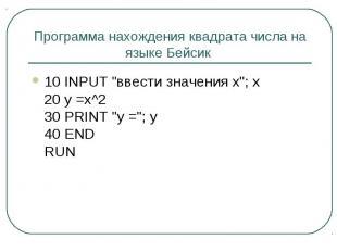 """Программа нахождения квадрата числа на языке Бейсик 10 INPUT """"ввести значен"""