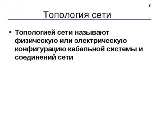 Топология сети Топологией сети называют физическую или электрическую конфигураци