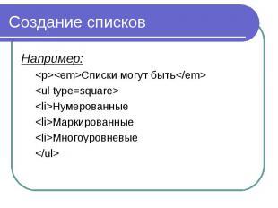 Создание списков Например: <p><em>Списки могут быть</em> <u
