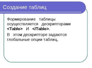 Создание таблиц Формирование таблицы осуществляется дескрипторами <Table>