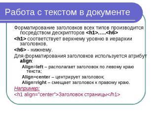 Работа с текстом в документе Форматирование заголовков всех типов производится п