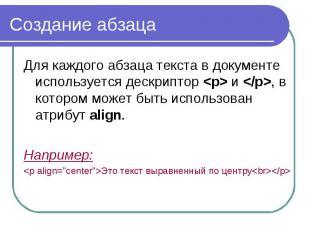 Создание абзаца Для каждого абзаца текста в документе используется дескриптор &l