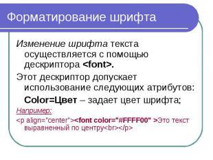 Форматирование шрифта Изменение шрифта текста осуществляется с помощью дескрипто