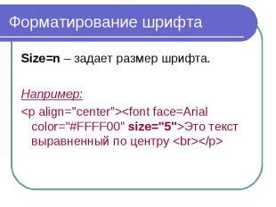 Форматирование шрифта Size=n – задает размер шрифта. Например: <p align=&quot