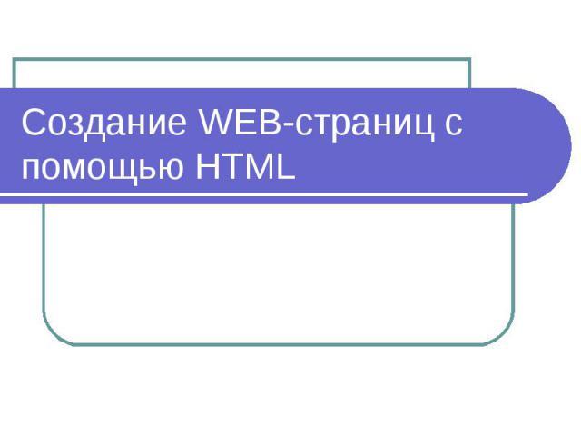 Создание WEB-страниц с помощью HTML