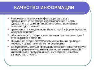 Репрезентативность информации связана с правильностью ее отбора и формирования в