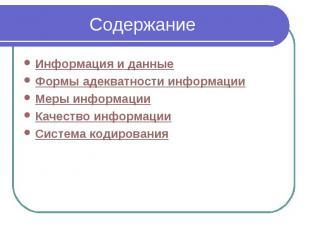Информация и данные Информация и данные Формы адекватности информации Меры инфор