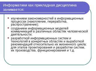 изучением закономерностей в информационных процессах (накопление, переработка, р