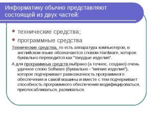технические средства; технические средства; программные средства Технические сре