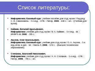 Информатика. Базовый курс: учебное пособие для студ. вузов / Под ред. С. В. Симо
