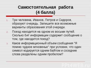 Самостоятельная работа (4 балла) Три человека, Иванов, Петров и Сидоров, образую