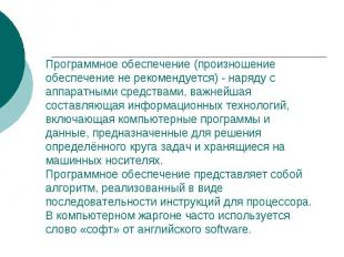 Программное обеспечение (произношение обеспечение не рекомендуется) - наряду с а