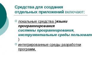 Средства для создания отдельных приложений включают: локальные средства (языки п