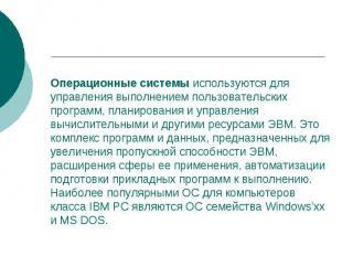 Операционные системы используются для управления выполнением пользовательских пр