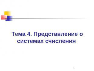 Тема 4. Представление о системах счисления