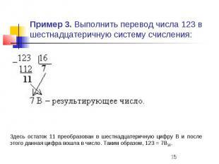 Пример 3. Выполнить перевод числа 123 в шестнадцатеричную систему счисления: