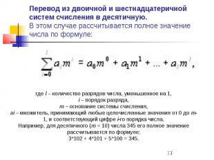 Перевод из двоичной и шестнадцатеричной систем счисления в десятичную. В этом сл