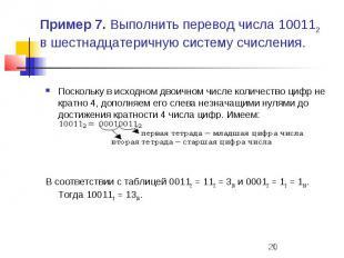 Пример 7. Выполнить перевод числа 100112 в шестнадцатеричную систему счисления.
