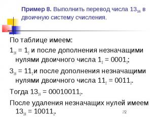 Пример 8. Выполнить перевод числа 1316 в двоичную систему счисления. По таблице