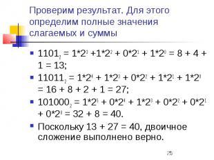 Проверим результат. Для этого определим полные значения слагаемых и суммы 11012