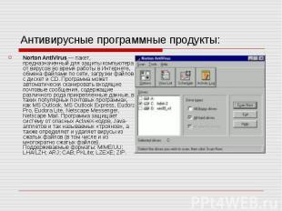 Антивирусные программные продукты: Norton AntiVirus — пакет, предназначенный для