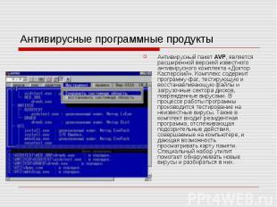 Антивирусные программные продукты Антивирусный пакет AVP, является расширенной в