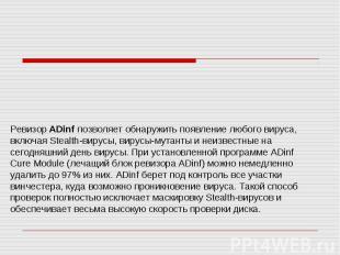 Ревизор ADinf позволяет обнаружить появление любого вируса, включая Stealth-виру