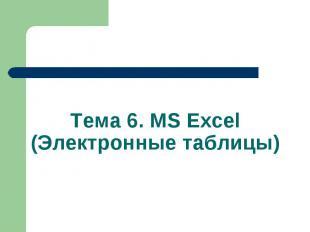 Тема 6. MS Excel (Электронные таблицы)