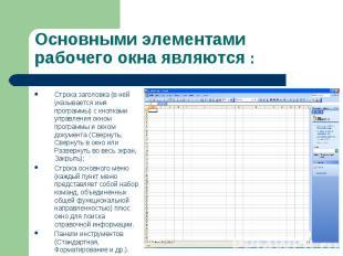 Строка заголовка (в ней указывается имя программы) с кнопками управления окном п