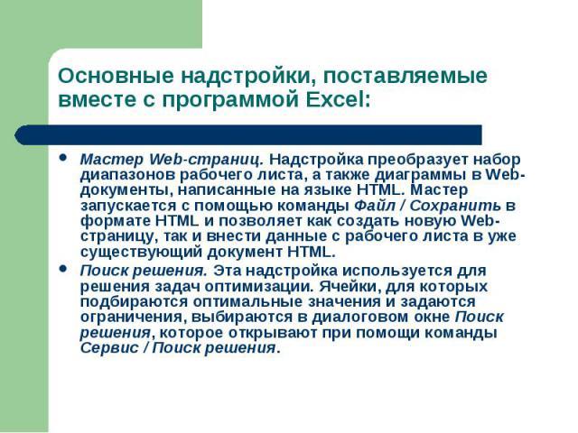 Мастер Web-страниц. Надстройка преобразует набор диапазонов рабочего листа, а также диаграммы в Web-документы, написанные на языке HTML. Мастер запускается с помощью команды Файл / Сохранить в формате HTML и позволяет как создать новую Web-страницу,…