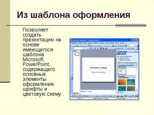 Позволяет создать презентацию на основе имеющегося шаблона Microsoft PowerPoint,