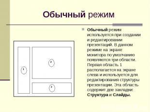 Обычный режим используется при создании и редактировании презентаций. В данном р
