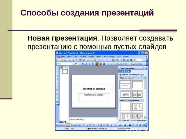 Новая презентация. Позволяет создавать презентацию с помощью пустых слайдов Новая презентация. Позволяет создавать презентацию с помощью пустых слайдов