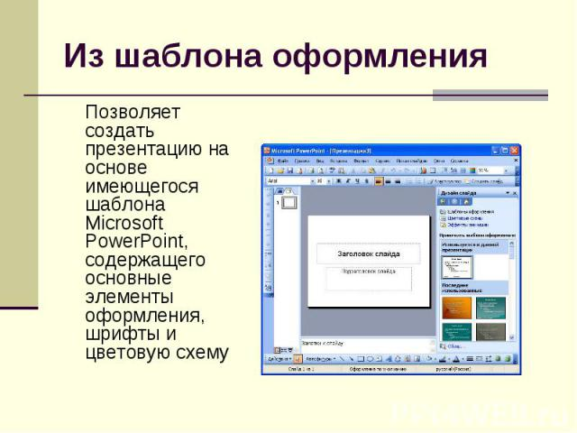 Позволяет создать презентацию на основе имеющегося шаблона Microsoft PowerPoint, содержащего основные элементы оформления, шрифты и цветовую схему Позволяет создать презентацию на основе имеющегося шаблона Microsoft PowerPoint, содержащего основные …