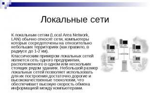 Локальные сети К локальным сетям (Local Area Network, LAN) обычно относят сети,