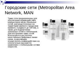 Городские сети (Metropolitan Area Network, MAN Такие сети предназначены для обес