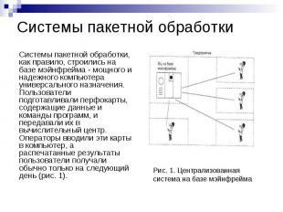 Системы пакетной обработки Системы пакетной обработки, как правило, строились на