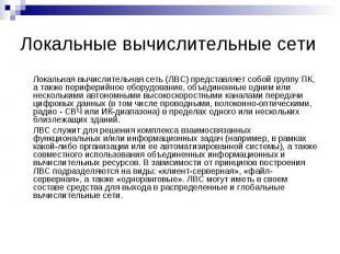 Локальные вычислительные сети Локальная вычислительная сеть (ЛВС) представляет с