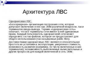 Архитектура ЛВС Одноранговая ЛВС. «Безсерверная» организация построения сети, ко