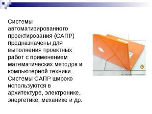 Системы автоматизированного проектирования (САПР) предназначены для выполнения п